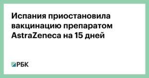 Maillot de bain Испания приостановила вакцинацию препаратом AstraZeneca на 15 дней