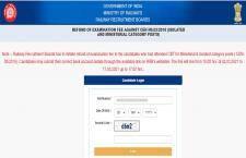 Maillot de bain RRB NTPC 2021 Examination Crucial aspects Are residing Updates: पांचवें फेज के एग्जाम हैं जारी, उम्मीदवारों को इन नियमों का करना होगा पालन