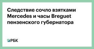 Maillot de bain Следствие сочло взятками Mercedes и часы Breguet пензенского губернатора