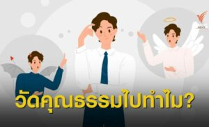 Maillot de bain คุยกับ «นพ.สุริยเดว» ในวันที่ไทยกำลังจะมีดัชนีชี้วัดคุณธรรม