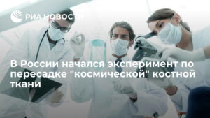 Maillot de bain В России начался эксперимент по пересадке «космической» костной ткани