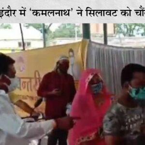 Maillot de bain MP के मंत्री जी का देखें ये VIDEO:इंदौर में सिलावट ने टीका लगवाने आई महिला से पूछा- पहचानती हो? महिला बोली- कमलनाथ!, मंत्री बोले- अरे! शिवराज या सिंधिया कह देतीं..