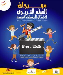 Ecole Competition du film éducatif pour les enfants des centres d'estivage: Du présentiel au digital: la pandémie a fait son effet