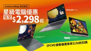 Maillot de bain Lenovo eShop 網店限定 星級電腦優惠低至$2,298